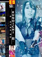 KUNOICHI -忍- 歩き巫女 御影