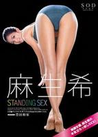 麻生希 STANDING SEX