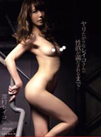 ヤリたがりなレイコさんの性欲が満たされるまで… 澤村レ