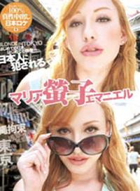 BLONDE IN TOKYO はじめての日本 はじめての陵辱…日本人に犯