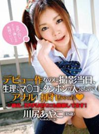明明是AV首秀,卻在拍攝當天來大姨媽了 所以只好由菊花代替了 ◆ 川尻あやこ 18歲