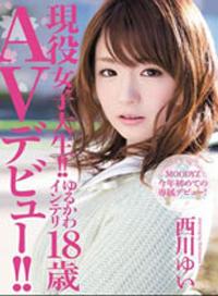 現役女大學生!18歲 AV映像!! 西川ゆい