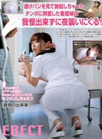 看到勃起的肉棒後興奮的護士無法忍耐,夜襲而來