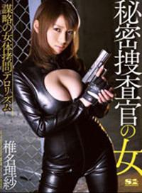秘密女搜查官 謀略的女體拷問 椎名理紗