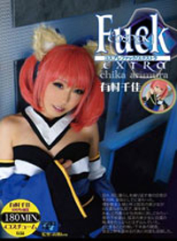 COSPLAY Fuck EXTRA 有村千佳
