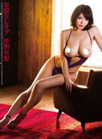 卑猥的L罩杯 沖田杏梨