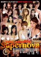 S Model 78 ~Supernova 18 Hot Girls 3時間総集編~ - みづなれい 雨宮琴音 椎名ひかる Maika 他計18名