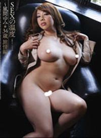 性愛的溫度 ~風間ゆみ*34歲情旅編~