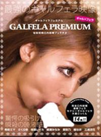 GALFELA PREMIUM 少女口交 惱殺悶絕的口內射精
