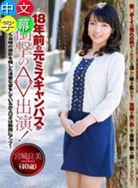 18年前的校花出演AV!宮崎良美 40歲