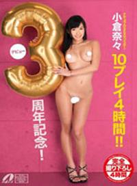 出道3周年紀念!10強姦4小時!! 天然SEX怪獸 小倉奈々