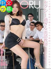 超性感的英語老師 身材一流的西野エリカ