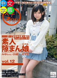 清純素人 vol.12