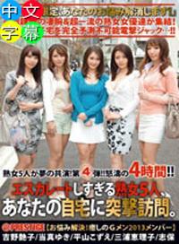 魅力值不斷上升的5位熟女突然來到你家 4