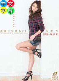 最高級性愛 18歲 南紗彩