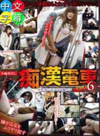 電車癡漢 PART6