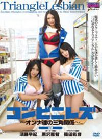 便利店裏的同性愛愛 女人間的三角關係 筱田彩音 黒沢那智