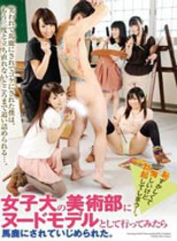 去女子大學美術部當裸模被欺負