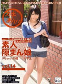 素人無垢女孩 vol.14
