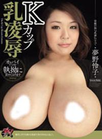 K罩杯的乳房淩辱 夢野憐子