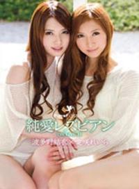 女同的純愛 ON LIVE 11