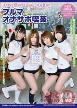 JK文化祭姉妹店 ブルちら専科 ブルマオナサポ喫茶