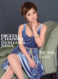 DIGITAL CHANNEL DC106 石原莉奈