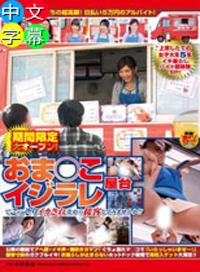 期間限定公開!在露天店鋪邊被玩弄小穴邊接客!? 來東京