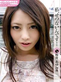 我好難過…人妻 櫻井あゆ 24歲