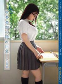 愛撫少女的乳房 Case01吹奏俱樂部的巨乳 入江愛美