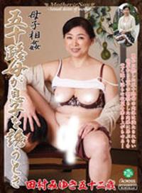 母子相姦 50多歲的母親誘惑兒子 田村みゆき