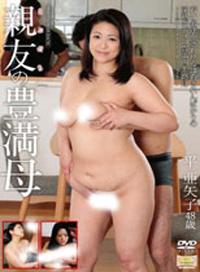朋友的豐滿母親 平亞矢子