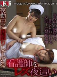 夜班護士的女同性愛