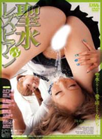 女同聖水 Vol.3