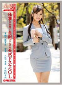 工作中的女人3 Vol.04 河愛雪乃