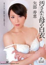 汚された母の白衣 矢部寿恵