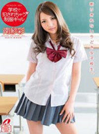 在學校被侵犯 制服女孩 南紗彩