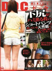 穿著臀部漲出來一半的短褲的天然女孩不知不覺中挑起了男