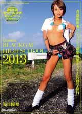 2013青姦露出★バシャバシャ潮噴射黒ギャルJK修学旅行 夏目優希