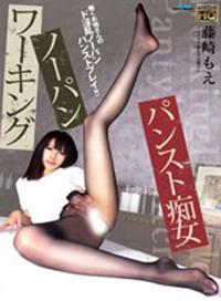 絲襪裏面什麼都沒穿的淫蕩女 藤崎もえ