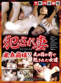 禁斷肉慾劇場 被侵犯的人妻 家庭崩潰!!在丈夫面前被侵