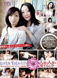 Girls Talk 029 人妻喜歡人妻