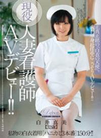 人妻護士的AV首秀 真實的白衣天使 白井真美
