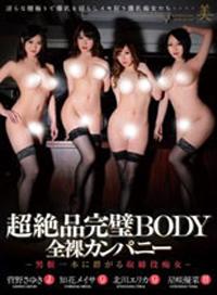 超絕品完美全裸身體ー-圍繞著一根肉棒的癡女董事們- 菅野