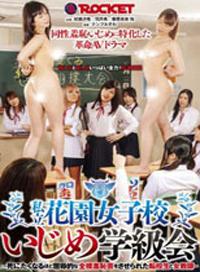 突出同性欺辱的革命AVドラマ 私立花園女子高中欺辱學級會