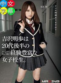 吉沢明歩 經驗豐富的女學生。