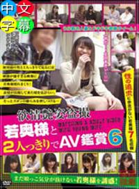 與年輕少婦的AV鑒賞 6