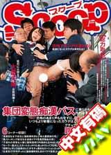 集団変態痴漢バスに乗り合わせた女に性的な悪戯を強制執行!!