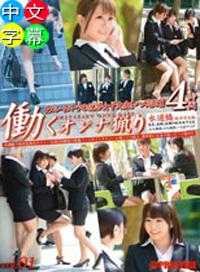 工作女性的誘惑 vol.01