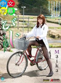 旅途 山村的女醫生 Maika